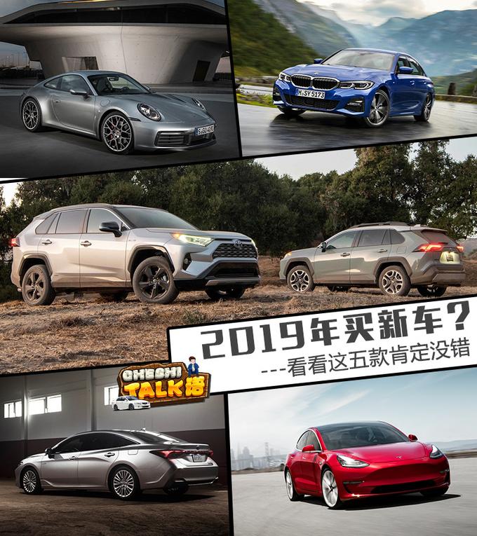 别听销售忽悠你过年买新车 2019年真正的好车都在这里