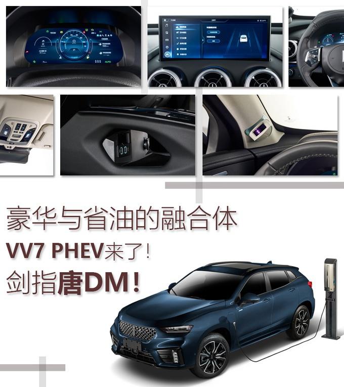 兼顾省油与豪华,这款SUV值得一看!VV7 PHEV试驾
