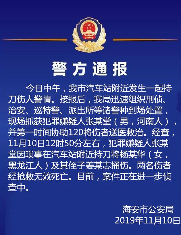 江苏海安汽车站附近发生持刀伤人