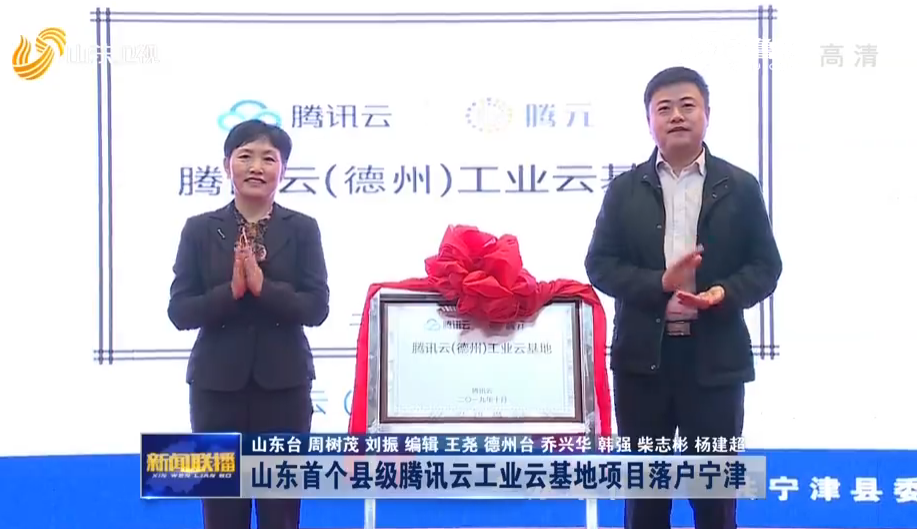 山东首个县级腾讯云工业云基地项目落户宁津 总投资15亿元