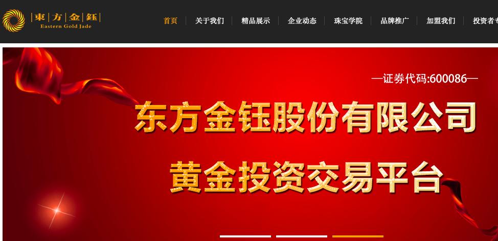 东方金钰股权遭强制卖出 前三季度亏5亿面临退市危机