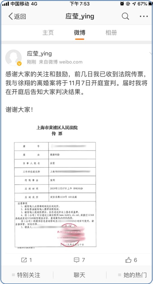 <b>昔日私募一哥离婚案7日宣判 妻子应莹:徐翔没法到场</b>