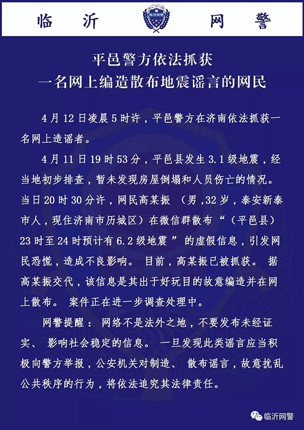 山东平邑男子网上编造地震谣言引发恐慌 已被抓获