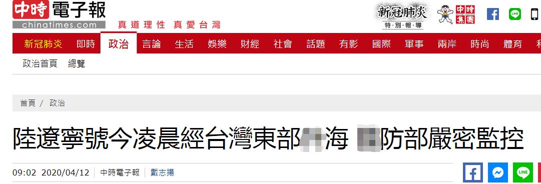 """绿媒炒作""""辽宁舰过台湾海峡""""被紧急辟谣后,辽宁舰今晨真带着编队现身台海图片"""