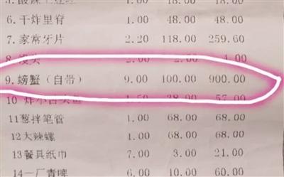 """青岛一饭店被曝_""""9斤螃蟹加工费900元"""""""