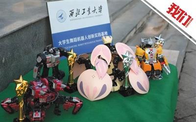 """大学生""""备战""""机器人大赛 造型各异有人机交互功能"""