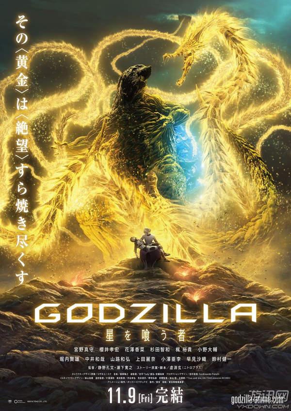 剧场版《哥斯拉:噬星者》预告片 哥斯拉大战基多拉