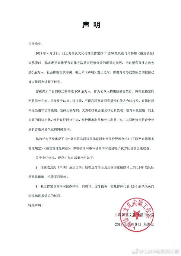 韦神发文为直播辱骂1246战队道歉 将暂停直播进行