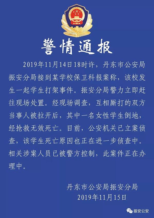 辽宁丹东一学校学生打架致1女生