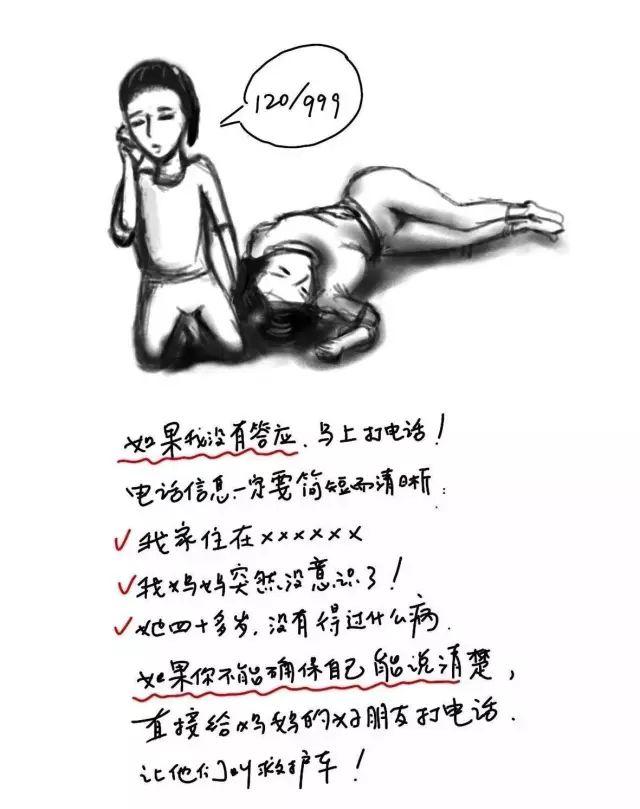 一位医生给女儿画的急救流程图,一定要看!|急救|心肺