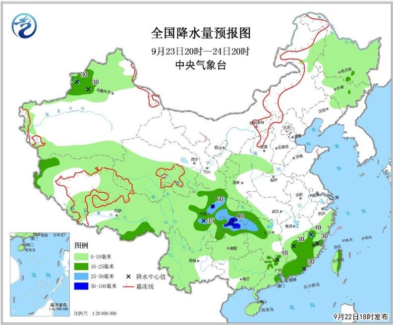 全国降水量预报图(9月23日20时-24日20时)