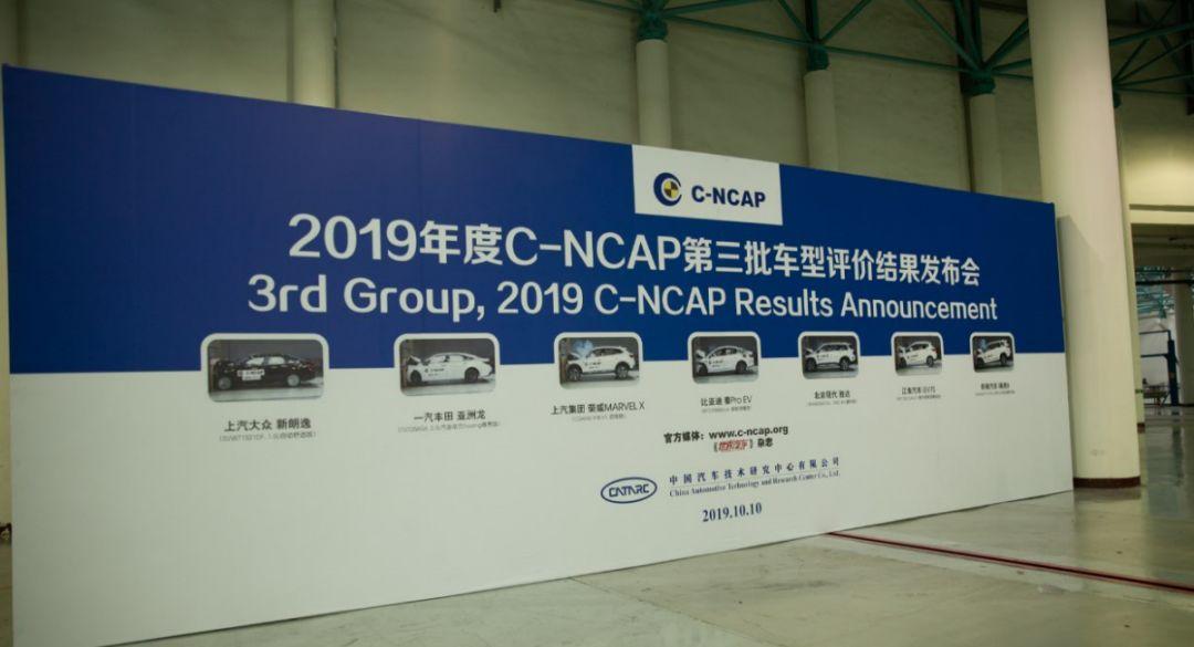"""七款车六款""""撞""""出了五星!2019 C-NCAP第三批车型评价""""硬货当道"""""""