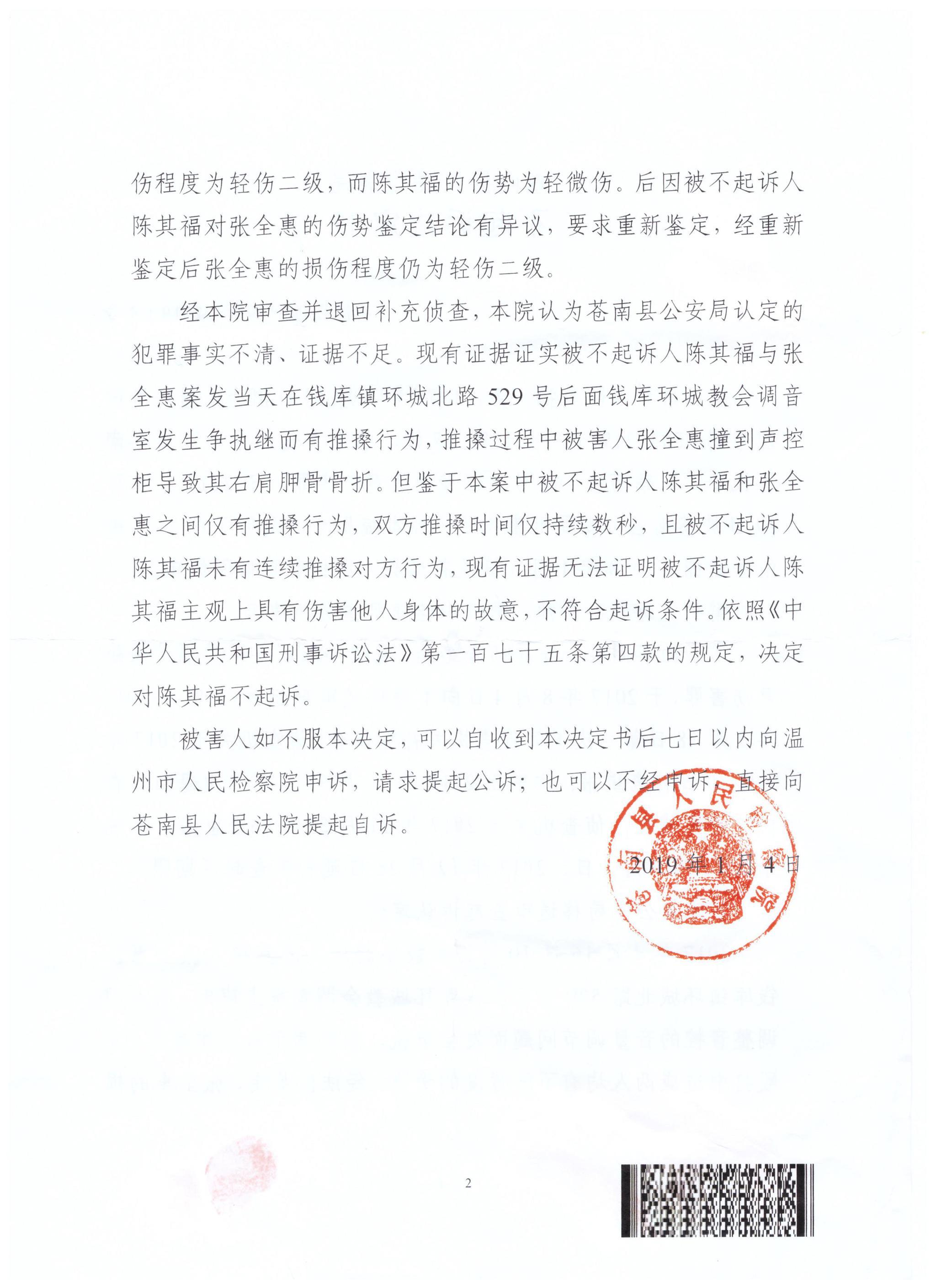 苍南县检察院的不起诉决定书。受访者供图