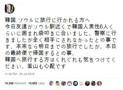 日本游客在韩国被暴揍?韩媒:很可能是假新闻|日本