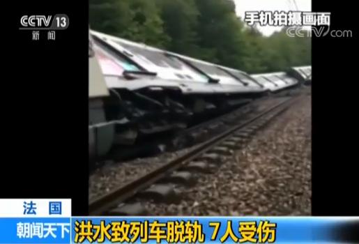 洪水冲垮路基铁轨悬空 法国一列火车脱轨7人受伤