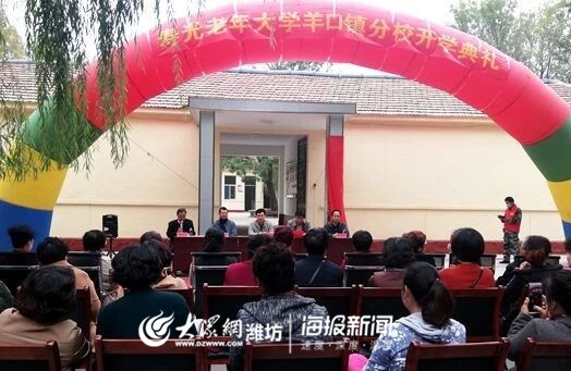 寿光市老年大学羊口分校举行开学典礼暨揭牌仪式