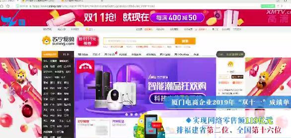 """厦门电商企业""""双十一""""表现亮眼:网络零售额119亿"""