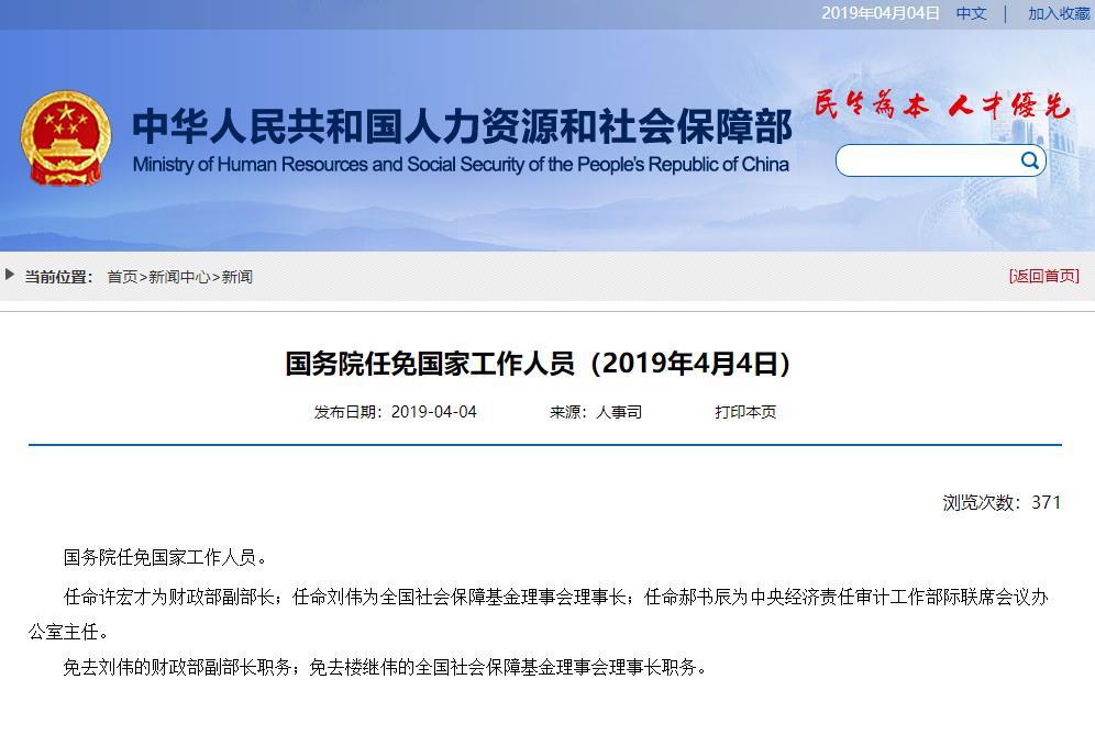 楼继伟卸任全国社保基金理事会理事长 财政部副部长刘伟接任