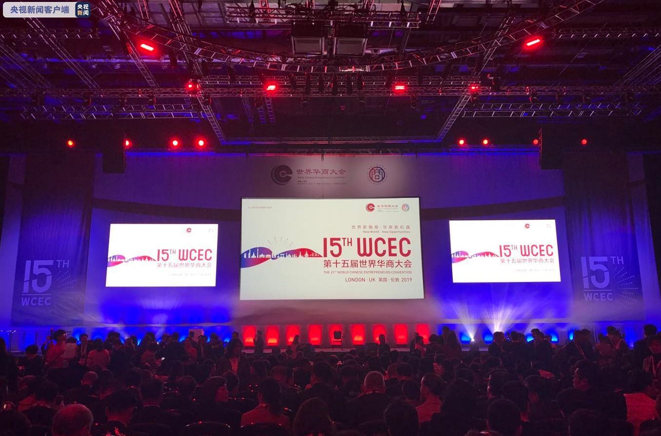 世界新格局,华商新机遇 !第十五届世界华商大会在伦敦举行