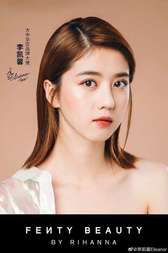 Fenty Beauty宣布李凯馨担任大中华区品牌大使 图片来源:Fenty Beauty官方微博