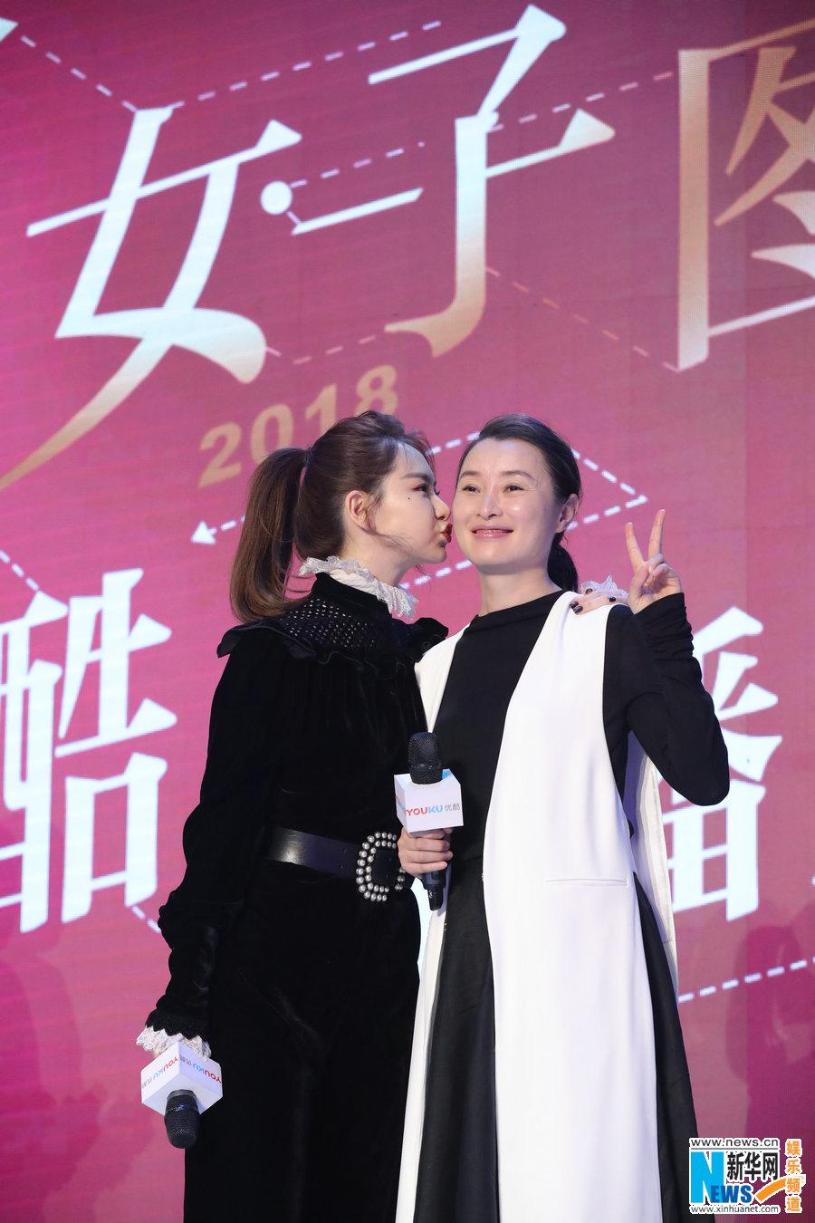 """""""女子图鉴""""系列剧开播 戚薇王真儿笑谈拍摄趣事"""