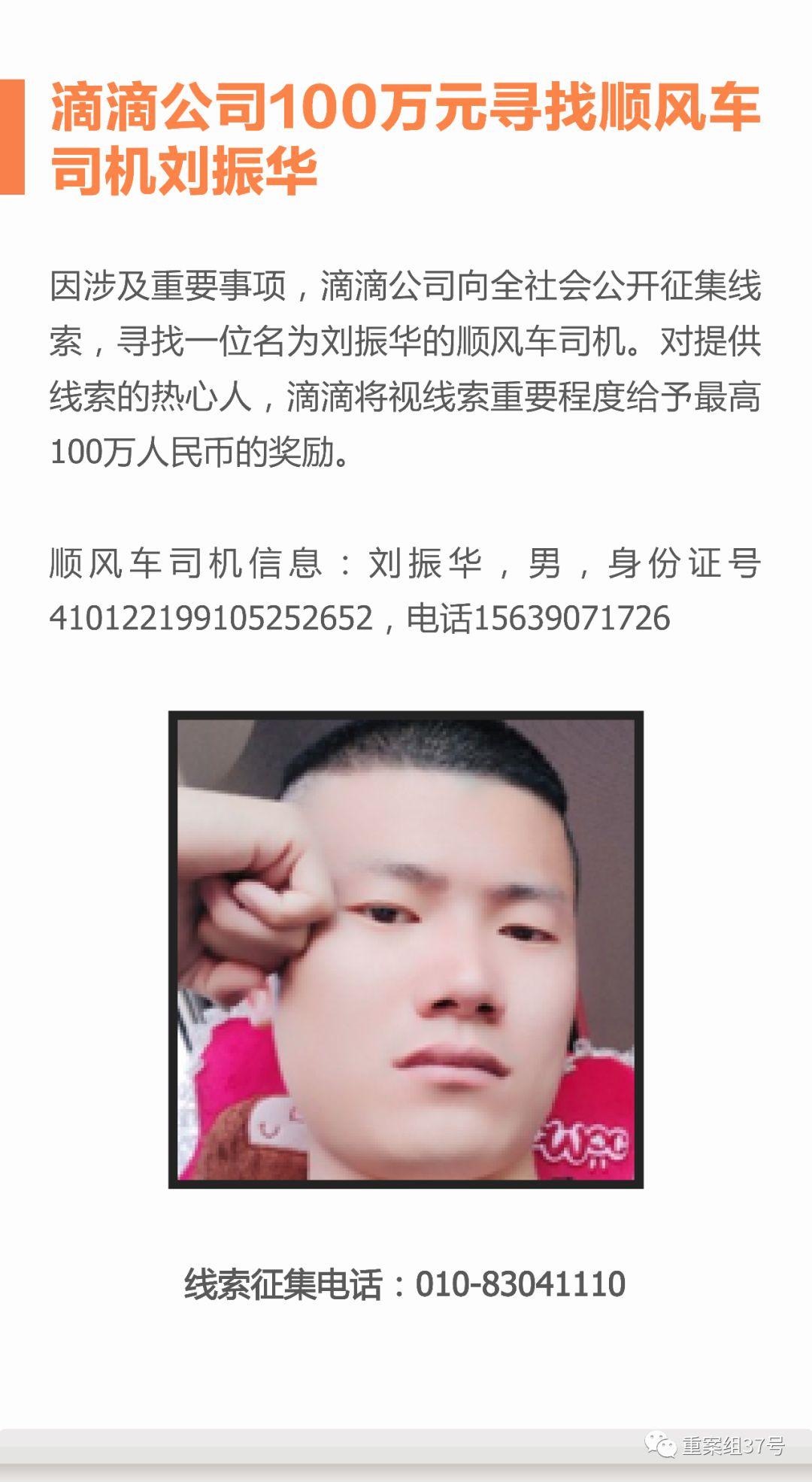 ▲滴滴公司100万元寻找顺风车司机刘振华。