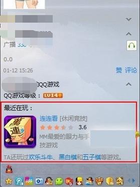 中投网赚腾讯游戏为何现在这么赚钱?全靠QQ这20年来的骚
