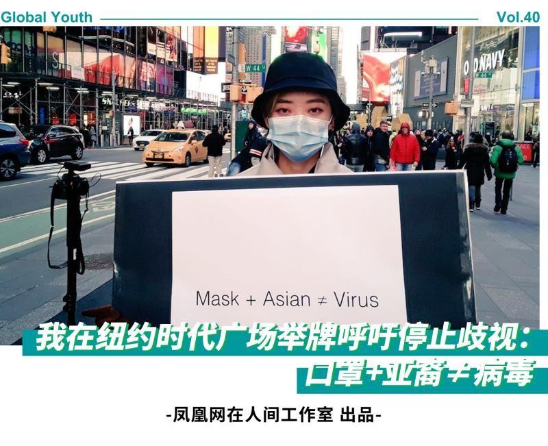 戴口罩被歧视后,我在纽约时代广场举牌:口罩+亚裔≠病毒
