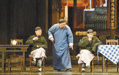 《茶馆》(北京人民艺术剧院):(看台人语)