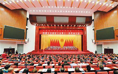 内蒙古自治区工会第十一次代表大会开幕李纪恒讲话