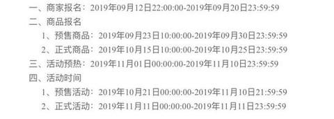 2019天猫双十一开始报名 招商规
