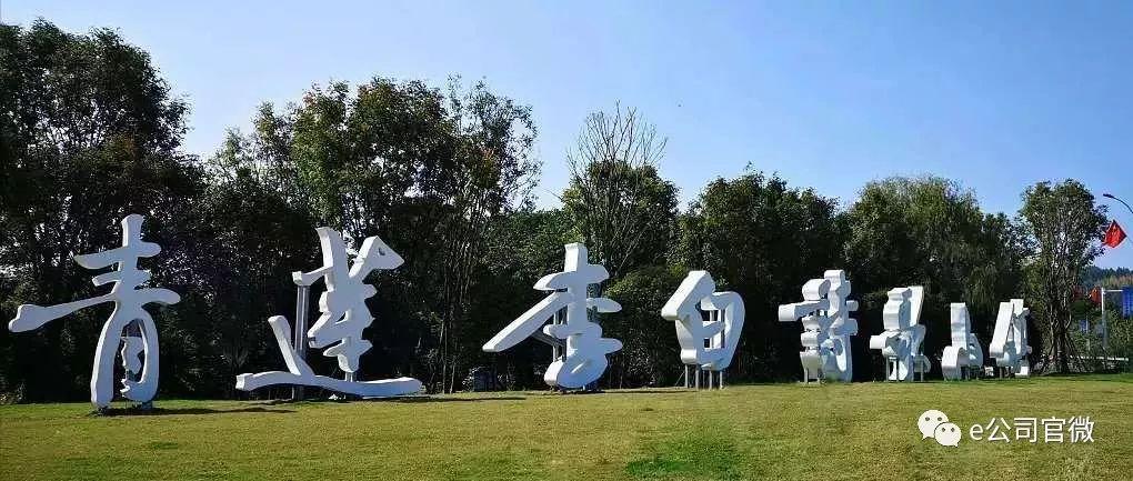 特色小镇里的中国年