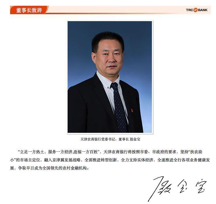 天津农商行网页截图