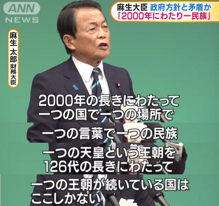 麻生太郎13日的发言视频截图(图源:朝日新闻)