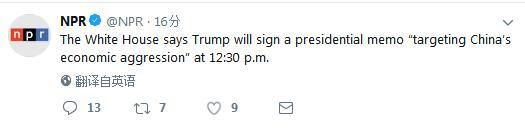 皇家彩票网官方客服:白宫:特朗普周四凌晨针对中国贸易签备忘录