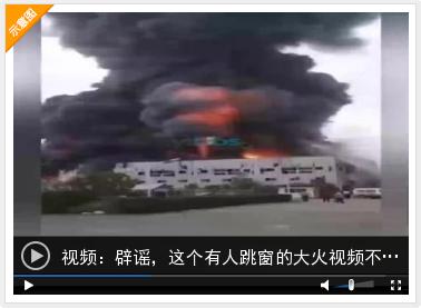 烟台网警辟谣!这个大火中有人跳窗的视频发生地不在烟台