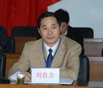 茅台集团原总经理刘自力被逮捕