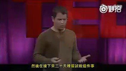 """TED演讲: 给你的人生一次""""30天挑战"""",不断迭代自我。"""