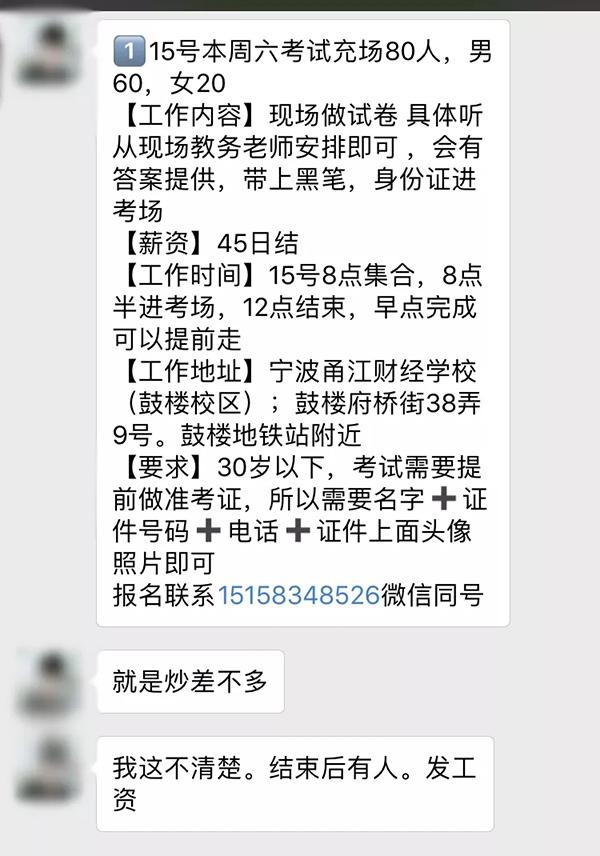 起底陕西师大网络教育考试:百来人参加 竟有80人代考
