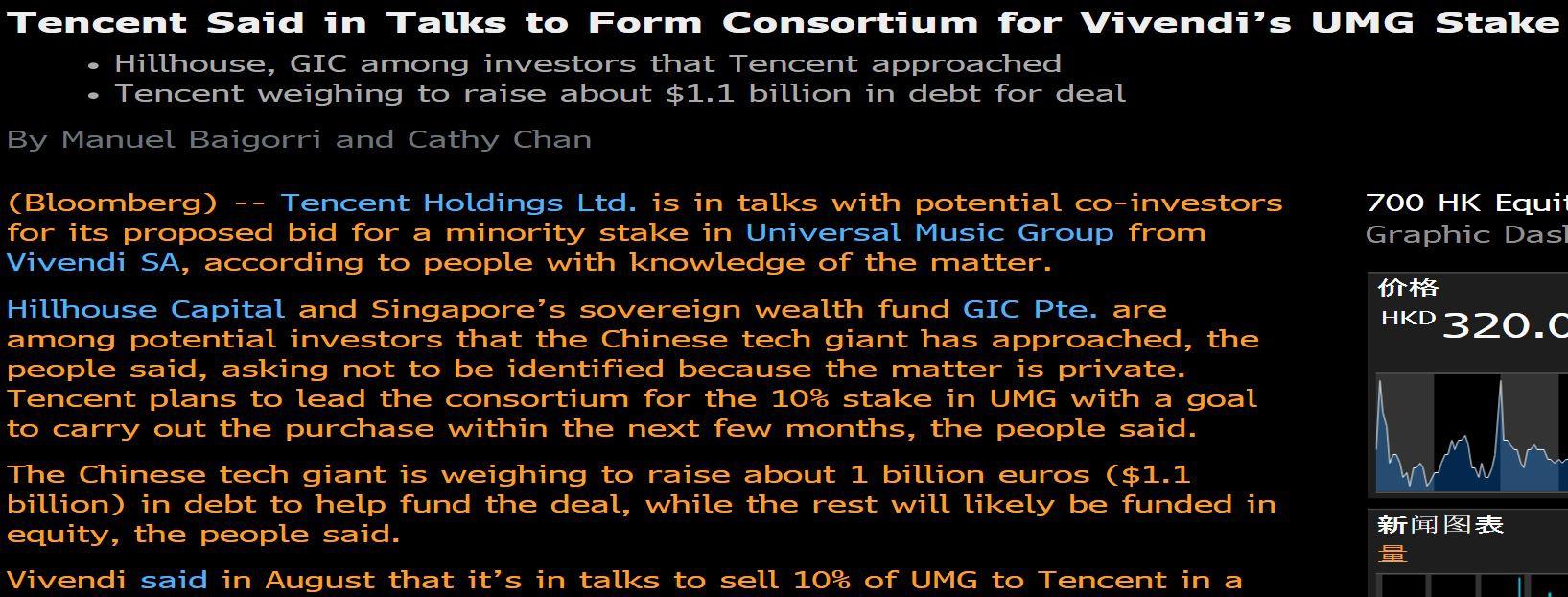 彭博:腾讯正在商谈为收购环球音乐股权成立财团