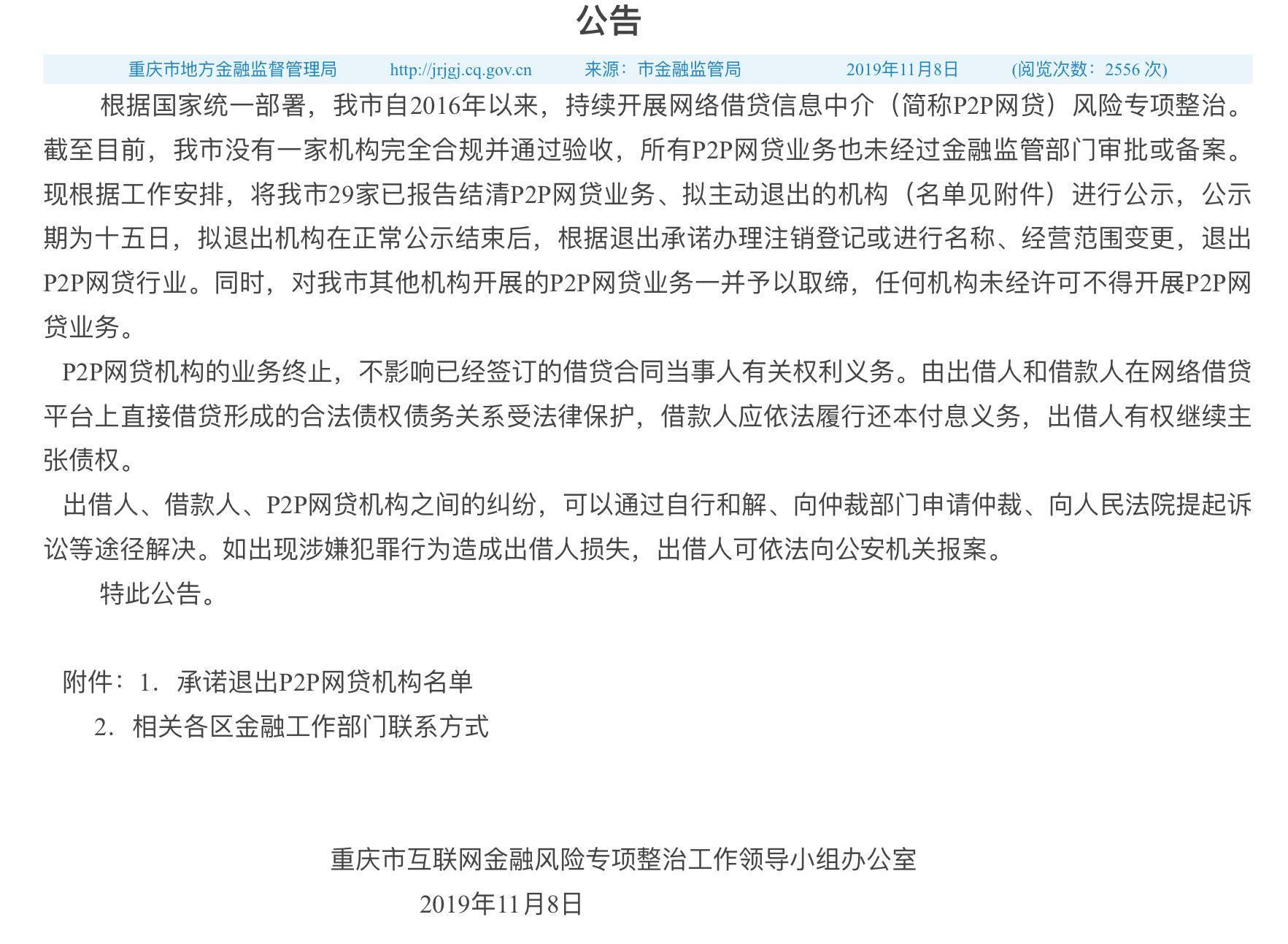 重庆取缔P2P:公示29家拟退出名单含多家国资背景平台
