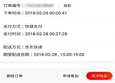 订单显示,小张于2月28日下单购买电脑