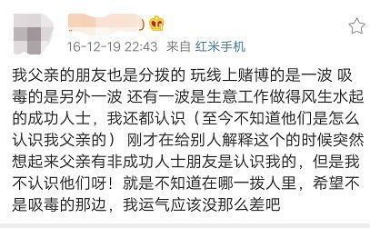▲小A告诉耿直哥的内容早在2016年时她自己在微博上就已经控诉过了