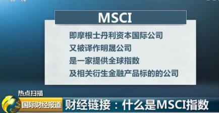 云鬓花颜金步摇 MSCI今日调高中国大盘A股纳入因子至15%