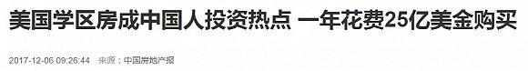 ▲越来越多的中国人在美国购买学区房