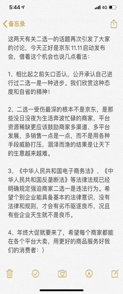 """京东阿里又因为二选一打起了口水战 但今年""""中招""""的是……"""
