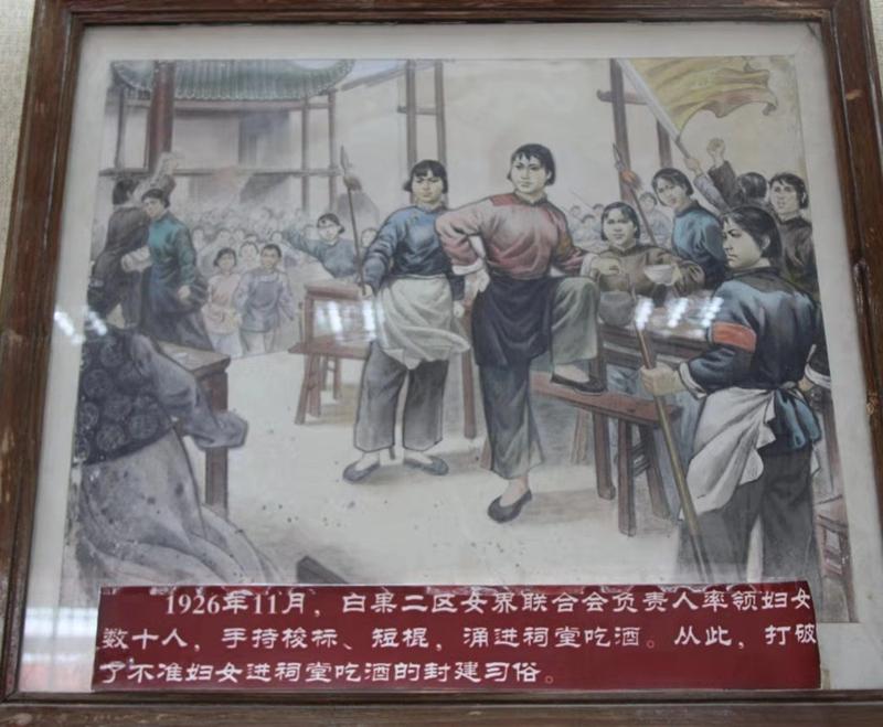 党史故事丨白果妇女闹祠堂,打破封建得解放