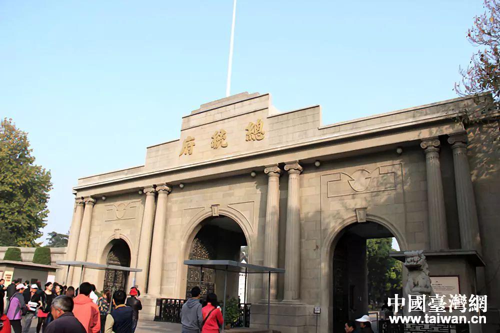 湖大教务国民党敦促民进党当局追回南京党产