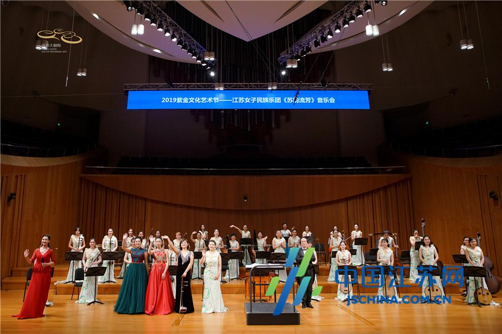 民族管弦乐音乐会《苏韵流芳》亮相紫金文化艺术节