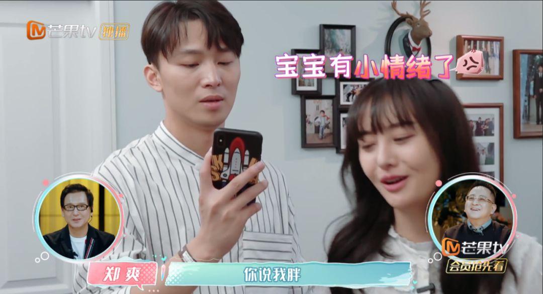 """郑爽被""""PUA高手""""气哭了?"""